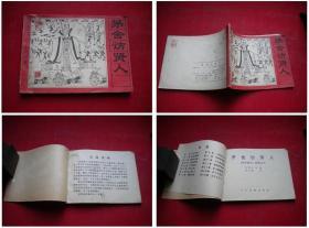 《茅舍访贤人》封神6,64开费声福绘,人美1982.4一版一印,654号,连环画