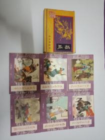 连环画:罗成 (全6册 原盒)