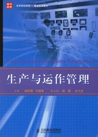 生产与运作管理(高等院校经济与管理专业教材) 正版 赵红梅,岳建集   9787115143921