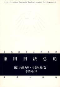 德国刑法总论 正版 (德)韦塞尔斯;李昌珂  9787503687570
