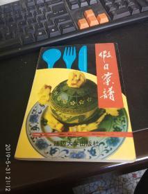 假日菜谱,一版一印,1994你