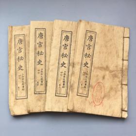 唐宮秘史(4本46張)