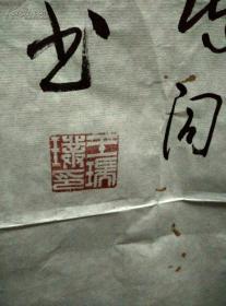 王瑞璞书法