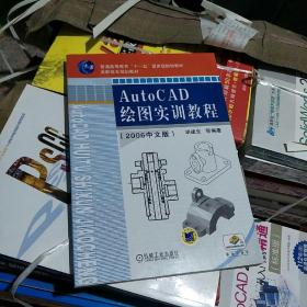 AutoCAD绘图实训教程:2006中文版