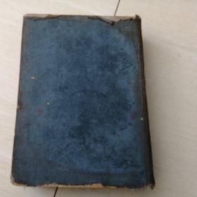 汉法医药全书(精装本,缺前封,昭和十三年出版,即1938年)