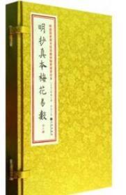 明抄真本梅花易数(一函三册)9E06f