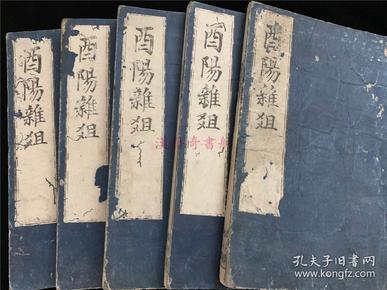 康熙36年和刻《酉阳杂俎》5册全(含正集3册20卷、续集2册10卷),日本元禄10年翻刻明汲古阁本,较稀见。