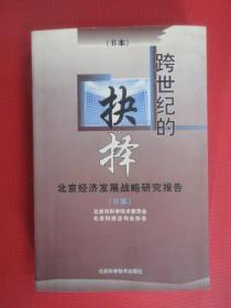 跨世纪的抉择 北京经济发展战略研究报告 B本