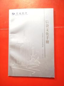 交通银行信贷文化手册
