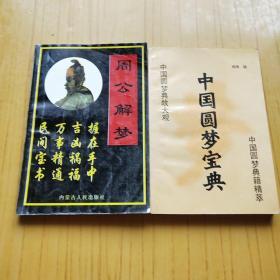 中国圆梦宝典.周公解梦.2本合售