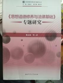 《思想道德修养与法律基础》专题研究