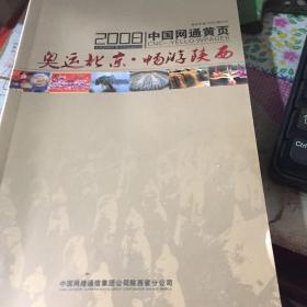 2008中国网通黄页奥运北京畅游陕西