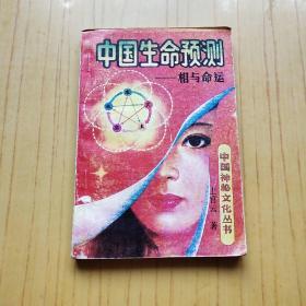 中国生命预测-相与命运.