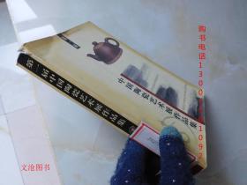 第一届中国陶瓷艺术展作品集(见描述)