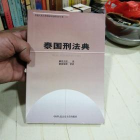 泰国刑法典——中国人民大学国际刑法研究所文库