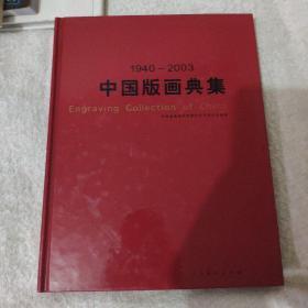 中国版画典集(1940-2003)