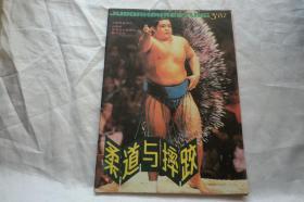 柔道与摔跤1987年第3期