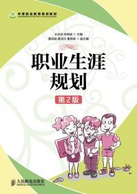 职业生涯规划(第2版) 正版 王志洲,李树斌  9787115308054