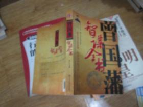 曾国藩智谋全书