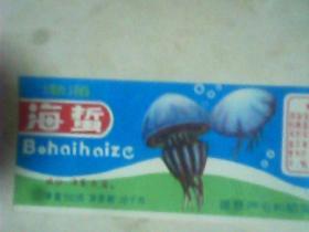 渤海牌 海蜇罐头商标