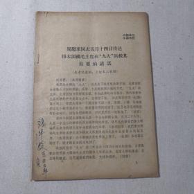 """周恩来同志五月十四日传达伟大领袖毛主席在""""九大""""的极其重要的讲话"""