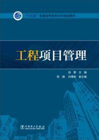 工程项目管理 汤勇9787512378193