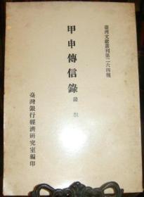甲申传信录