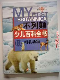 不列颠少儿百科全书:10.哺乳动物
