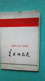 沈阳市第三届美术、摄影展览美术作品选(一套19张全,1972年5月,品好)