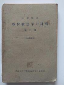 1962年、小学算术教材教法学习材料【第3册】-天津市农村教师函授专科学校印