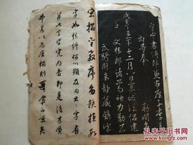 大唐三藏圣教序