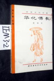 (中华文化书系)华化佛教...梁晓虹 著