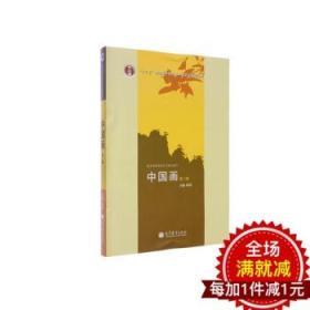 中国画(第2版) 韩玮 高等教育出版社