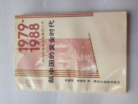 新中国的黄金时代 1979-1988 经济大改革大发展的十年 (作者签名本!)