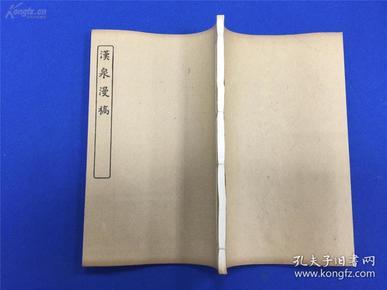 民国上海涵芬楼秘笈据明末金侃抄本白纸影印砀山曹伯启着《汉泉漫稿》一册全
