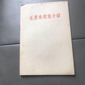 毛泽东选集介绍。