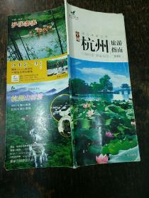 中国杭州旅游指南(繁体版)