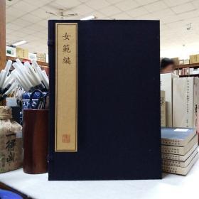 影印《女范编》(一函四册)
