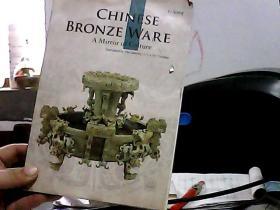 中国青铜器(英文版)(前封皮有点皱褶)