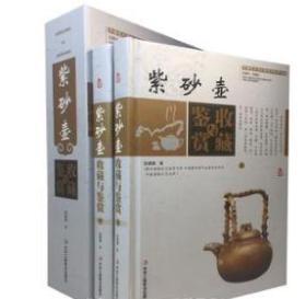 紫砂壶收藏与鉴赏 16开2卷  1C01c