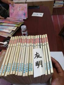 星座宫神话(20册全)