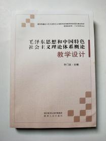 毛泽东思想和中国特色社会主义理论体系概论教学设计