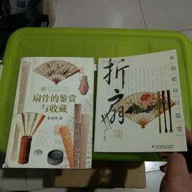 扇骨的鉴赏与收藏、折扇把玩与鉴赏:把玩艺术系列图书   2本合售