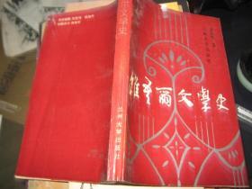 维吾尔文学史