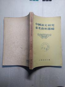 中国语言研究参考资料选辑