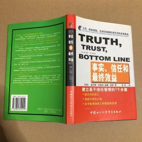 事实、信任和最终效益:建立基于信任管理的7个步骤  原版精装