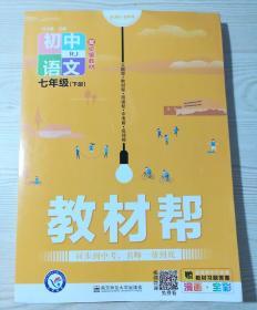 教材帮初中语文七年级下册RJ