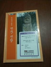 韩文版图书  32开精装