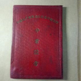 中国共产党黑龙江省委中级党校毕业证书  1957年