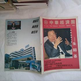 中华经济圈 1993创刊号